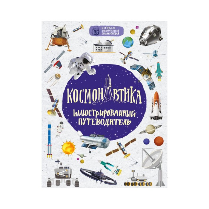 Космонавтика: иллюстрированный путеводитель