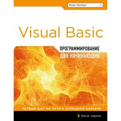 Программирование на Visual Basic для начинающих