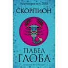 Скорпион. Астрологический прогноз на 2018 год