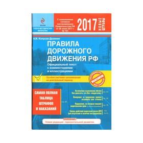ПДД РФ на 2017 г. с комментариями и иллюстрациями (со всеми самыми последними изменениями и дополнениями) Ош