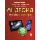 Планшеты и смартфоны на Android. Простой и понятный самоучитель. 2-е издание
