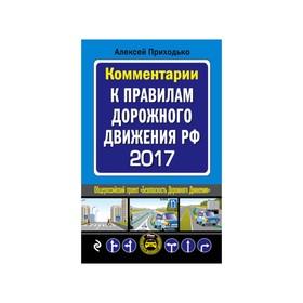 Комментарии к Правилам дорожного движения РФ с последними изменениями на 2017 год Ош