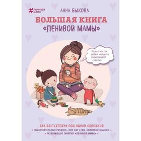 Большая книга «ленивой мамы». Быкова А. А.
