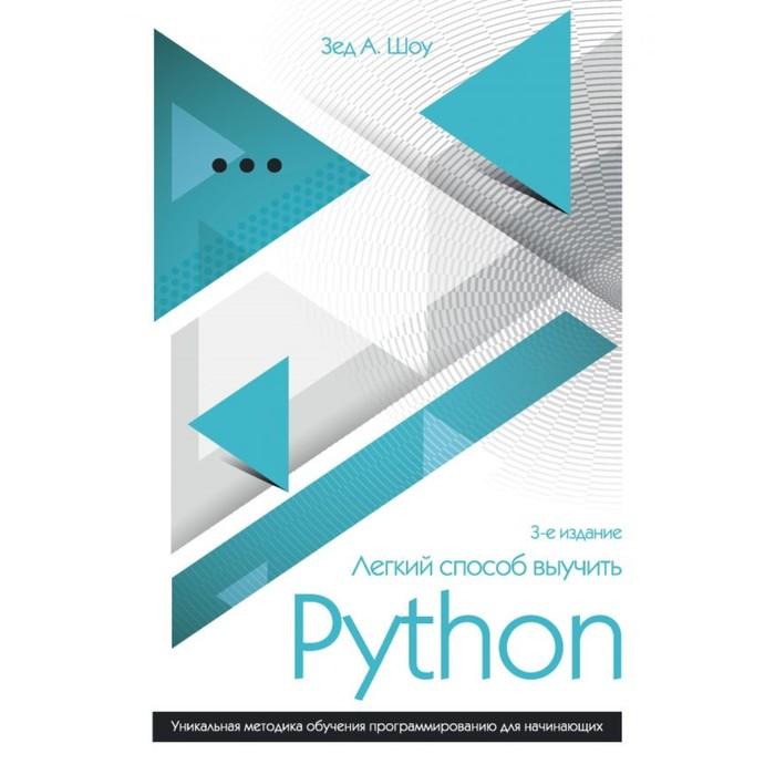 Лёгкий способ выучить Python. Шоу З.