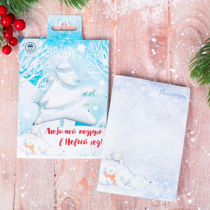 """РЯД от 5 ШТ!Обложка для паспорта """"Любимой подруге в Новый год!"""""""