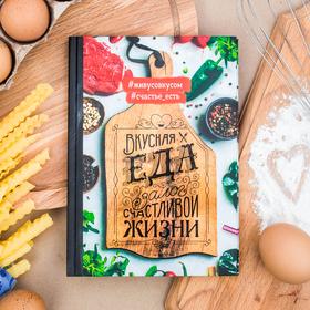 Кулинарная книга 'Вкусная еда - залог счастливой жизни', А5, 80 листов Ош