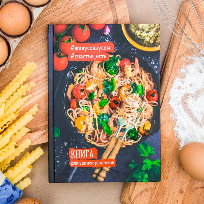 """Кулинарная книга """"Книга для записи рецептов"""", А5, 80 листов"""