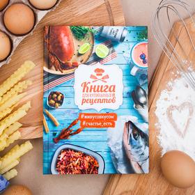 """Кулинарная книга """"Книга кулинарных рецептов"""", А5, 80 листов"""