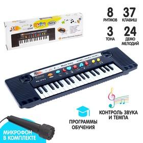 Синтезатор «Мечта» с микрофоном, 37 клавиш
