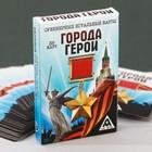 Игральные карты «Города-герои», 36 карт