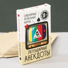 """Playing cards """"Legendary anecdotes"""" 36 cards."""