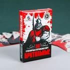 """Игральные карты """"Мужские брутальные"""" 36 карт."""