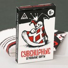 """Playing cards """"Souvenir playing cards"""" 36 cards."""