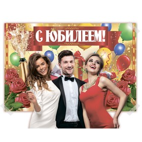 "Набор из 4-х плакатов для фотозоны ""С Юбилеем!"", 120х80 см"