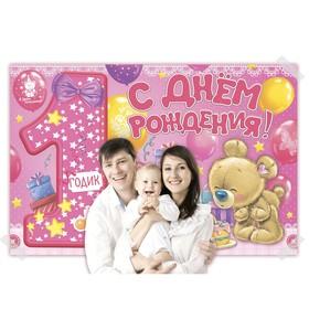 Набор из 4-х плакатов для фотозоны «1 годик», девочке, 120х80 см