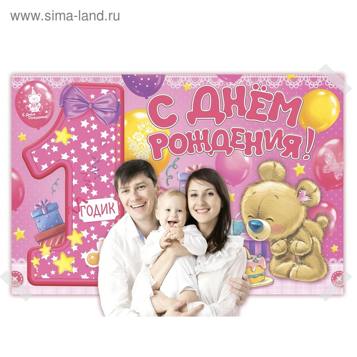 """Set of 4 posters for photo zone """"1 year"""", girl, 120x80 cm"""