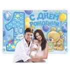 """Набор из 4-х плакатов для фотозоны """"1 годик"""", мальчику, 120х80 см"""
