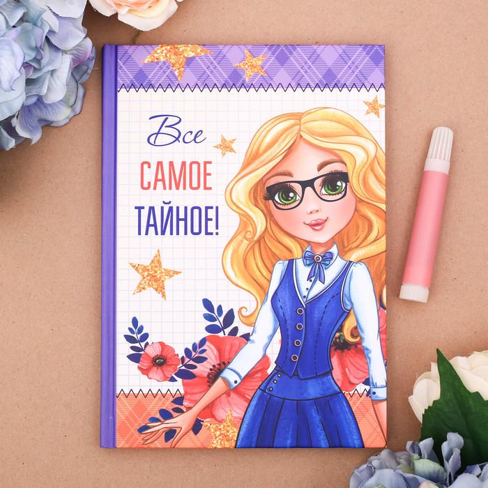 """Личный дневник """"Всё самое тайное"""", твёрдая обложка, А5, 80 листов"""