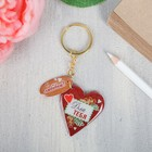 """Keychain """"For you"""", 3.9 x 4.4 cm"""