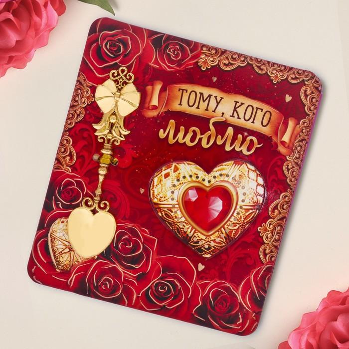 Ложка чайная в открытке «Тому, кого люблю» - фото 308169019