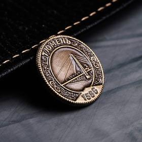 Монета «Тюмень», d= 2 см