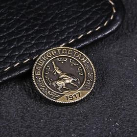 Монета «Башкортостан», d= 2 см Ош