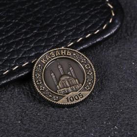 Монета «Казань», d= 2 см Ош