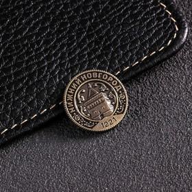 Монета «Нижний Новгород», d= 2 см Ош