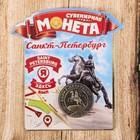 "Монета ""Санкт-Петербург"""