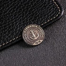 Монета «Мурманск», d= 2 см Ош