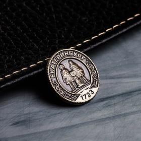 Монета «Екатеринбург», d= 2 см Ош