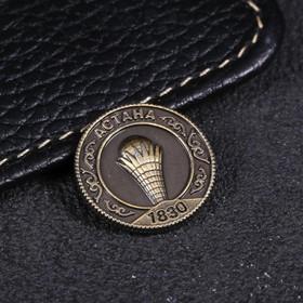 Монета «Астана», d= 2 см Ош