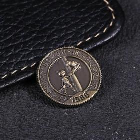 Монета «Воронеж», d= 2 см Ош