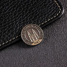 Монета «Минск», d= 2 см Ош