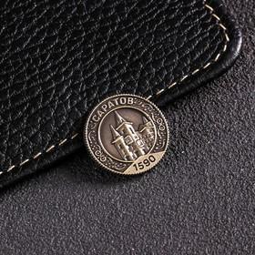 Монета «Саратов», d= 2 см Ош