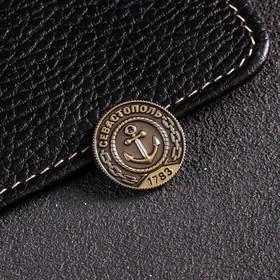 Монета «Севастополь», d= 2 см