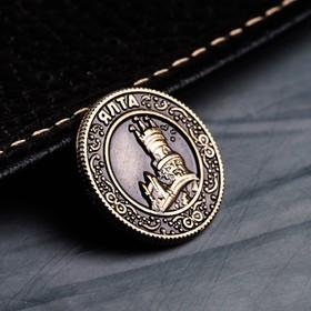 Монета «Ялта», d= 2 см Ош