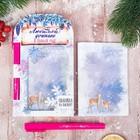 """Набор обложка для паспорта+ручка """"Любимой доченьке в Новый год!"""""""