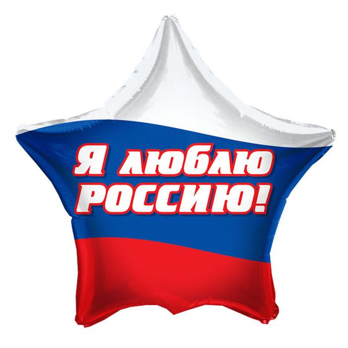 Я люблю россию картинки