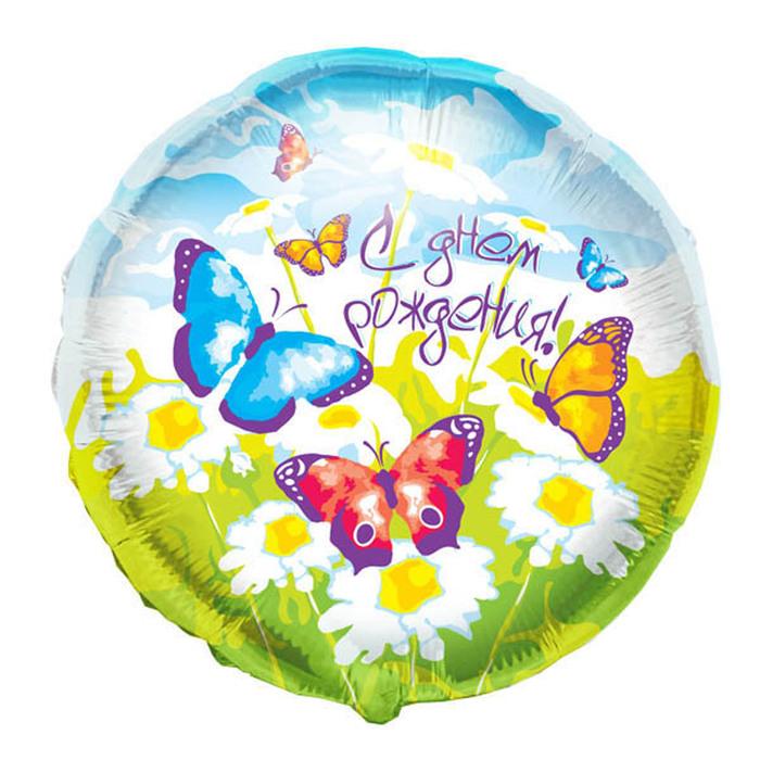 Картинки с днем рождения бабочка