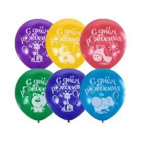 """Шар латексный 12"""" «С днём рождения», пастель, 1-сторонний рисунок, набор 100 шт., цвета МИКС"""