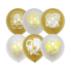 """Шар латексный 12"""" «Свадебная тематика», белый перламутр, золотой металлик, 2-сторонний, набор 50 шт."""