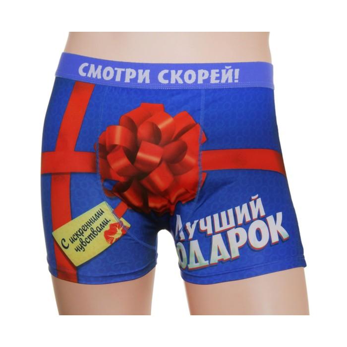 """Трусы мужские боксеры """"Collorista"""" """"Лучший подарочек"""", размер XXL"""