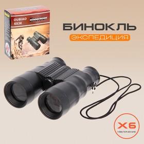 "Binoculars ""Expedition"""