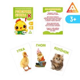 Обучающие карточки логопедические 'Говорим буквы К и Г' Ош