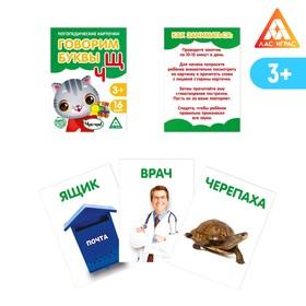 Обучающие карточки логопедические 'Говорим буквы Ч и Щ' Ош