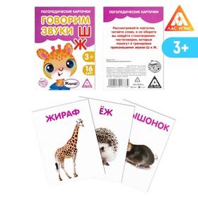 Обучающие карточки логопедические 'Говорим буквы Ш и Ж' Ош