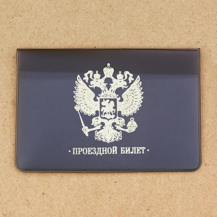 """Обложка на проездной в подарочной упаковке """"Для счастливых поездок!"""""""