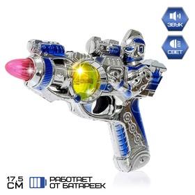 Пистолет «Космический», световые и звуковые эффекты, работает от батареек
