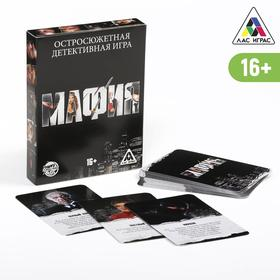 """MAFIA"" role playing detective game"